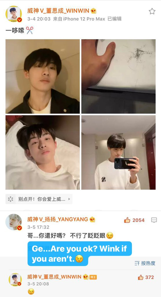 【Weibo: YangYang Comment】  WINWIN posted his quarantine life yesterday.  🐏: Ge...Are you ok? Wink 😉 if you aren't. ☁️: 😉  #WINWIN #董思成 #윈윈 #ウィンウィン