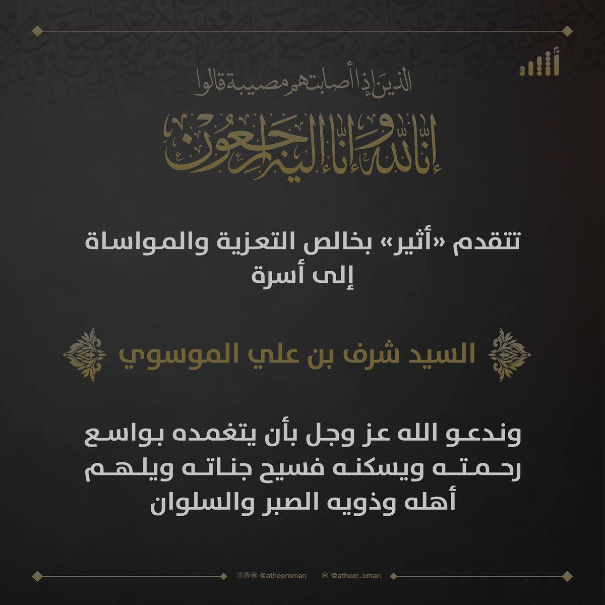 أثير تعزية في وفاة السيد شرف بن علي الموسوي