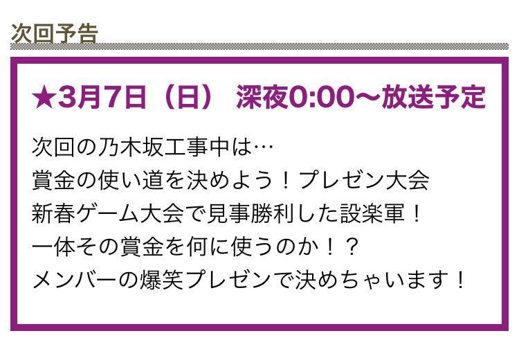 3/7 (日) 24:00-24:30 #tvtokyo #乃木坂工事中  次回の企画は、 正月SPで勝利した設楽チームの 賞金の使い道を考えましょうの回   16.1万円の使い道をプレゼンするみたい #乃木坂46 #バナナマン