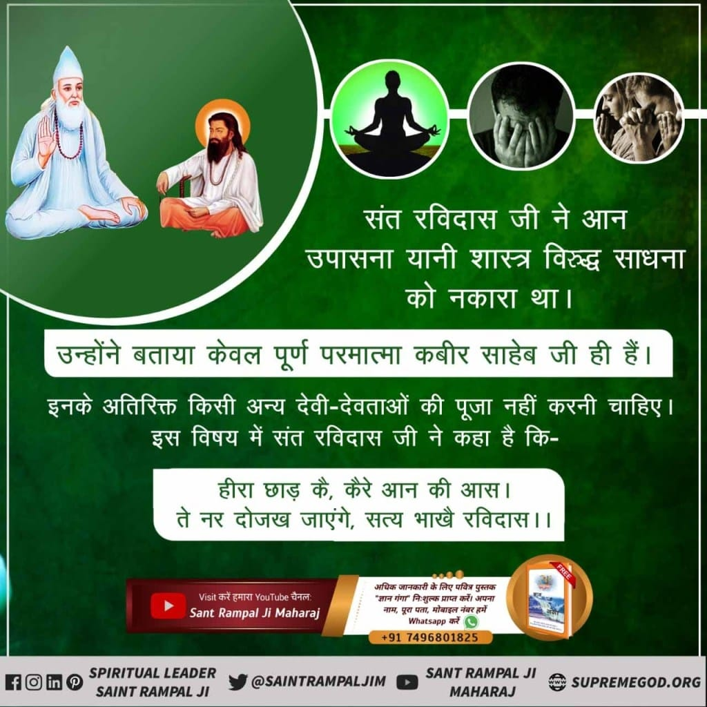 #FridayMotivation  #MustListen_Satsang shardha TV channel par 2:00PM  @SaintRampalJiM
