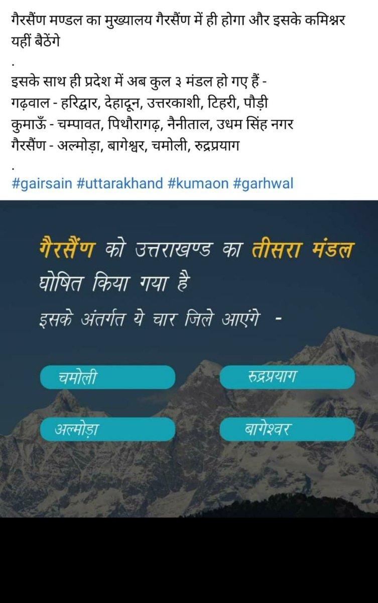 #Uttarakhand #saveuttarakhand #trivendrasinghrawat #NarendraModi #PMOIndia #wantnewleaderforuttarakhand #uttarakhandneednewpm #uttarakhandnews #uttarakhandbchaao   #Dehradun