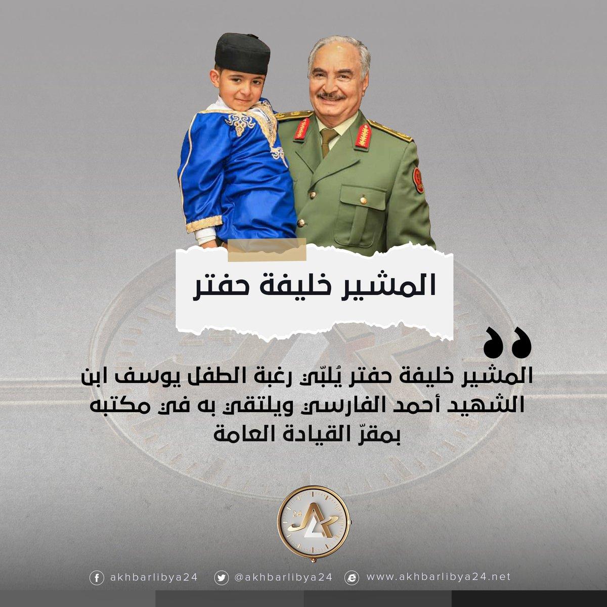 المشير خليفة حفتر يُلبّي رغبة الطفل يوسف ابن الشهيد أحمد الفارسي ويلتقي به في مكتبه بمقرّ القيادة العامة .