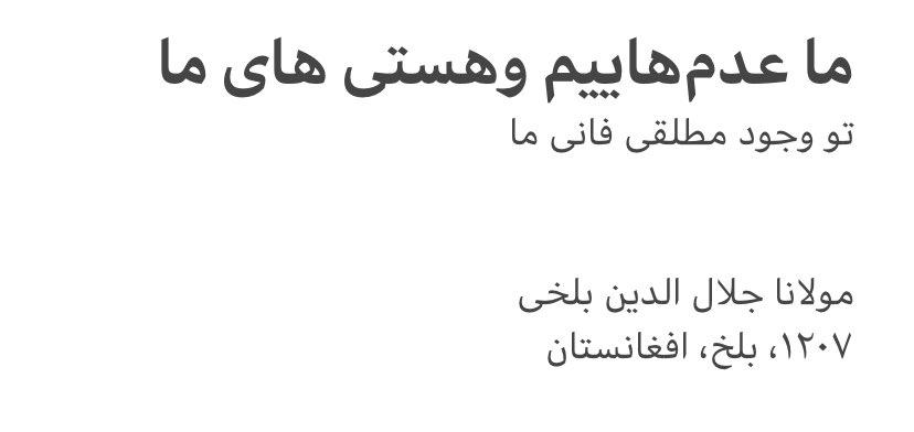 #Rumi, Afghan poet, born in Balkh, 1207.#Afghanistan @uclairanian , @BIPS_Britac , #persians , @StanfordGlobal ,@PersianPoetics , @iranicaonline , #افغانستان ,#Iran , #ایران