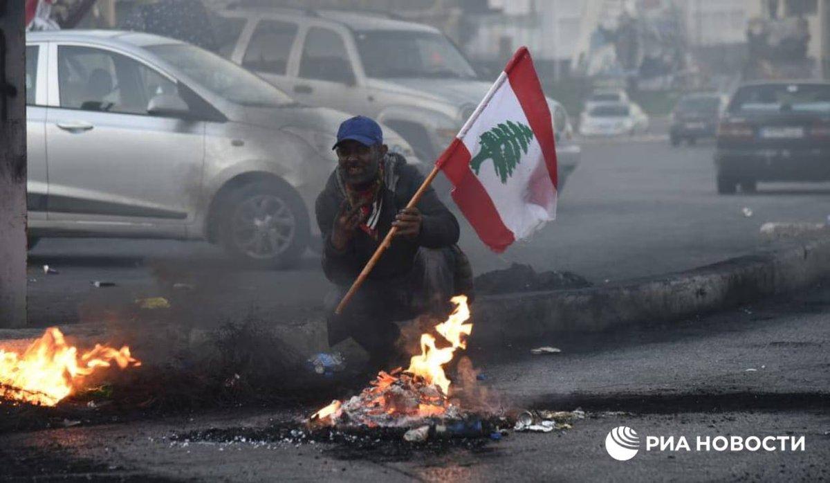 Четвертый день беспорядков в Бейруте. Протестующие требуют от властей реальных действий для вывода страны из экономического кризиса #Beirut #Lebanon