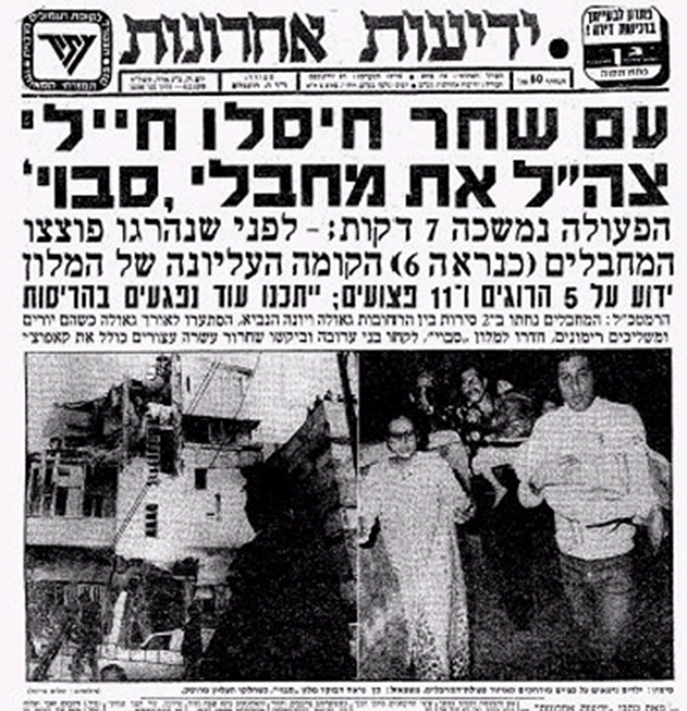 """46 years ago, on the night between March 5th to March 6th 1975, eight Palestinian terrorists trained by Fatah,  sailed from #Lebanon to #TelAviv , landed on the promenade and started shooting and throwing grenades all over , then taking hostages in the  """"Savoy"""" hotel.  #Israel"""