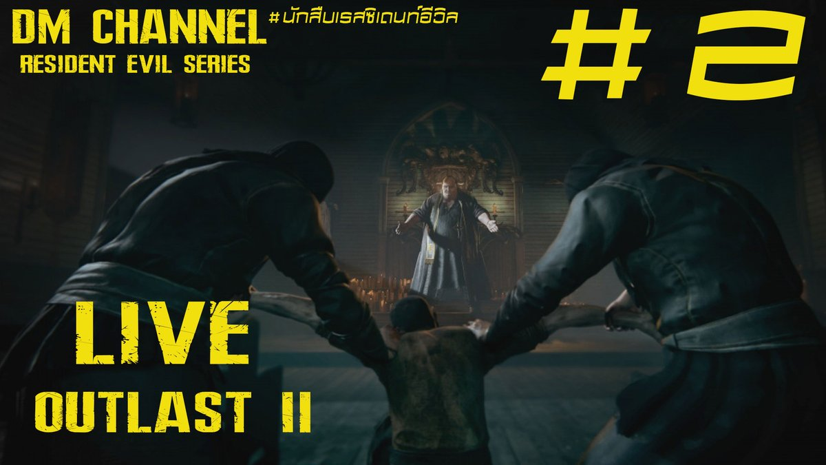 DM CHANNEL (DetectiveResidentEvil) Project Outlast 2 : Live Part 2 ศรัทธามรณะที่มืดบอด HD1080P 60FPS BY DM CHANNEL #นักสืบเรสซิเดนท์อีวิล #Outlast2 #DetectiveResidentEvil #SurvivalHorror