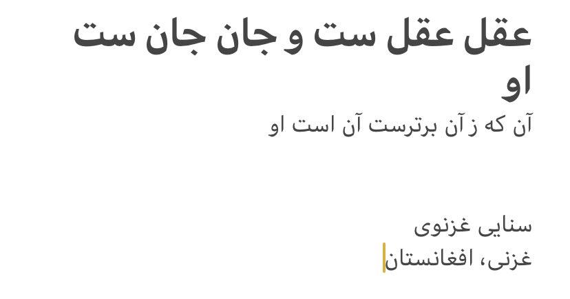 Sa'nai,Afghan poet 1080/1131, Ghazni, #Afghanistan ,influenced #Rumi ;his elegant poetry points to fanā, baqā & guides to spiritual faqīr. In Garden of Truth, he maps hamd(حمد).#Afghanistan, @PersianPoetics , #افغانستان ، #Persians , #Iran ,@BIPS_Britac @uclairanian ,@ThePHF_