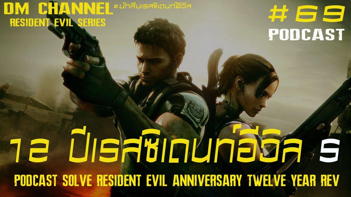 DM CHANNEL (DetectiveResidentEvil) เปิดปมRE : Podcast EP69 : ถอดรหัส 12 ปี Resident Evil 5 (2009) : นักสืบเรสซิเดนท์อีวิล #ResidentEvil5 #ResidentEvil #ResidentEvilMovie #Capcom #REBHFun #REShowcase