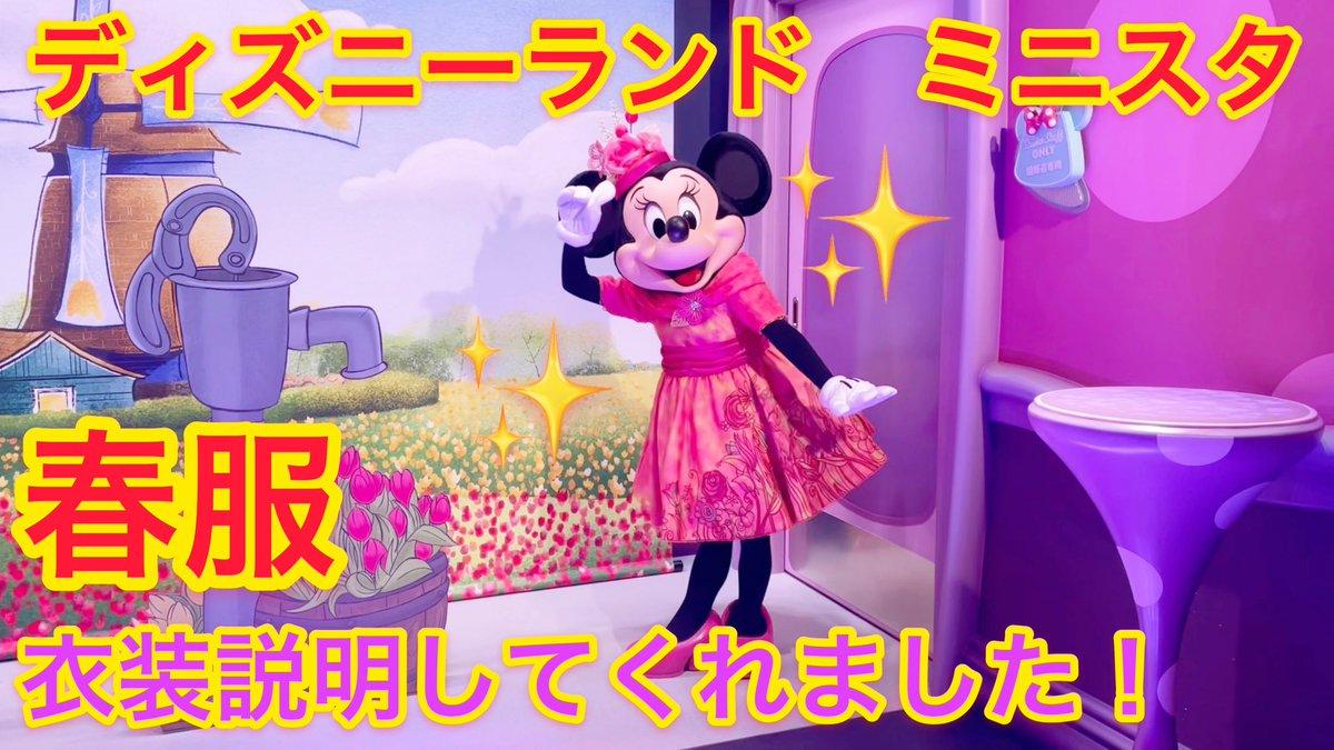 【ディズニーランド】ミニスタ 春服衣装説明してくれました👏   #ディズニー #ディズニーランド #ミニスタ #ミニー #春服 #Disney  #Disneyland  #ディズニーミニスタ #ミニーのスタイルスタジオ #disney