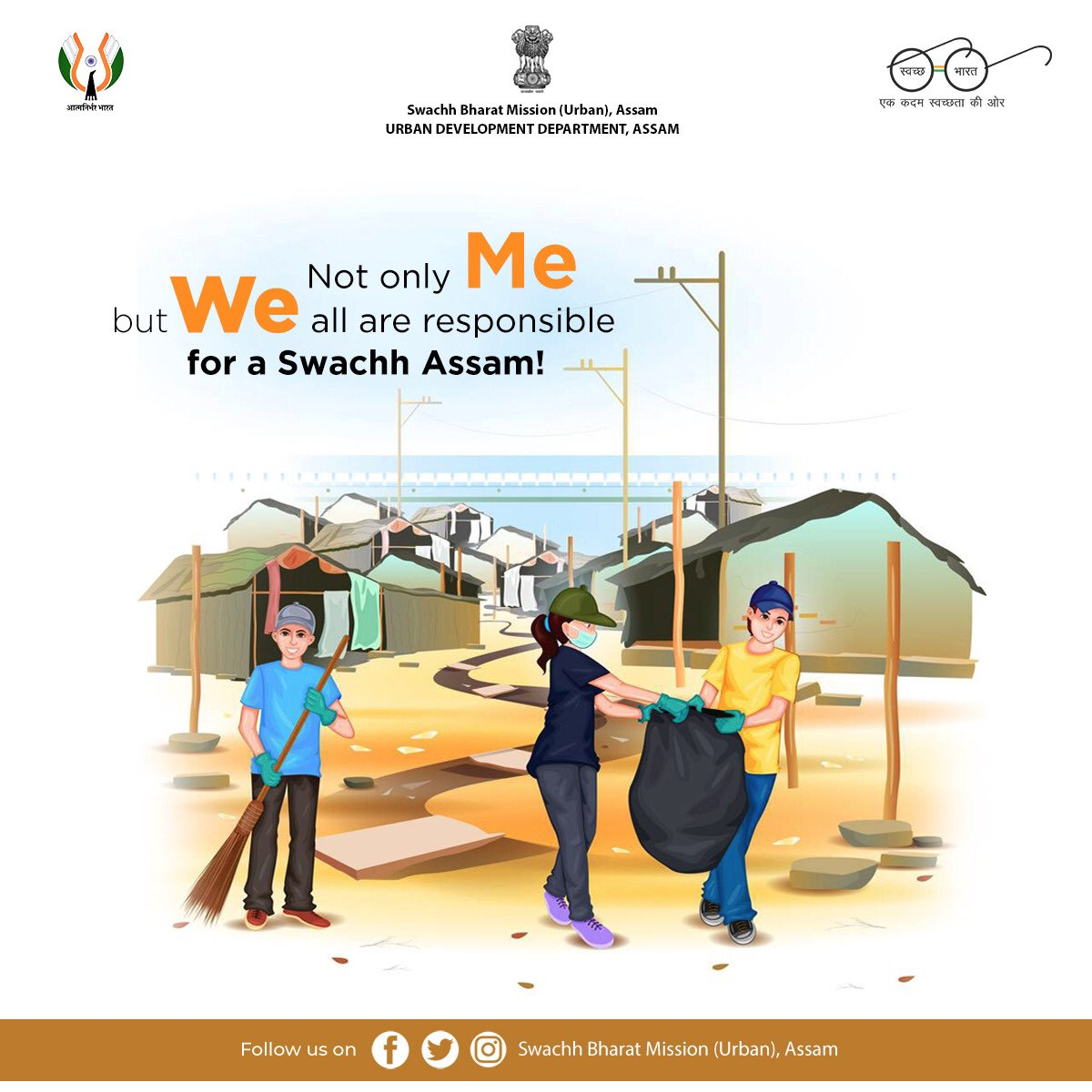 We are all in this together. Let us all work for a Swacch Assam. #SwachhBharat #SwachhAssam #cleanindia  #weareinthistogether  #wenotme  #swachhatahiseva  #assam