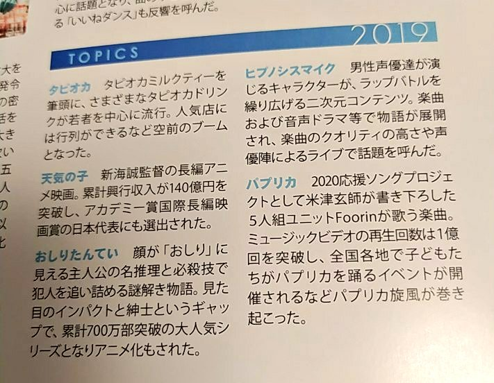 ファン歓喜!卒業アルバムにヒプマイが記載されている!