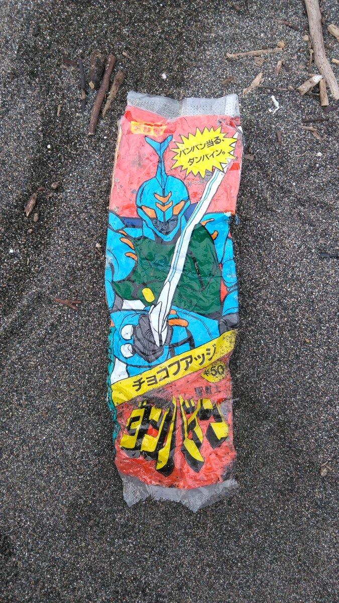 大磯のビーチで発掘したものは?物凄いレア感が強いアイスの袋!