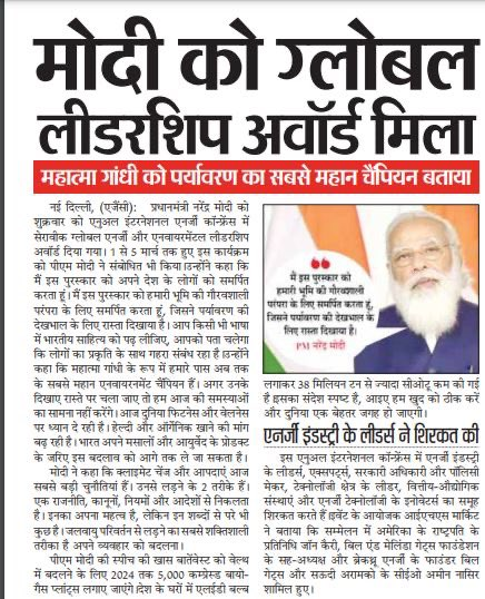 PM Modi was given the International Environment Leadership Awards ... Read More