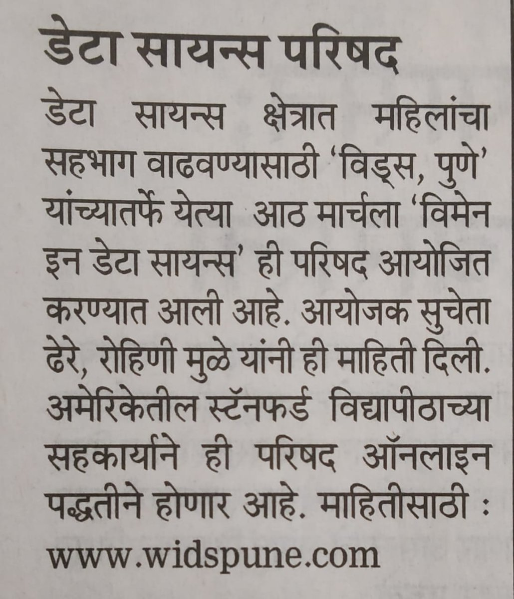 Happy to share that Maharashtra Times covered our story and supported the cause! Lets celebrate International Women's Day together! @Matapune #maharashtratimes #WomenInScience #DataScience #data #MachineLearning #WiDS2021