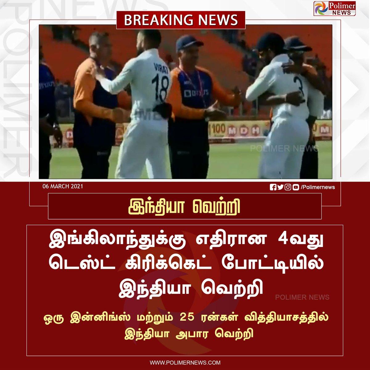 #BREAKING || இங்கிலாந்துக்கு எதிரான 4வது டெஸ்ட் கிரிக்கெட் போட்டியில் இந்தியா வெற்றி #INDvsENG | #ENGvIND | #TestCricket | #TeamIndia | https://t.co/aK7PLSHOjY https://t.co/XKMSKtv1WO