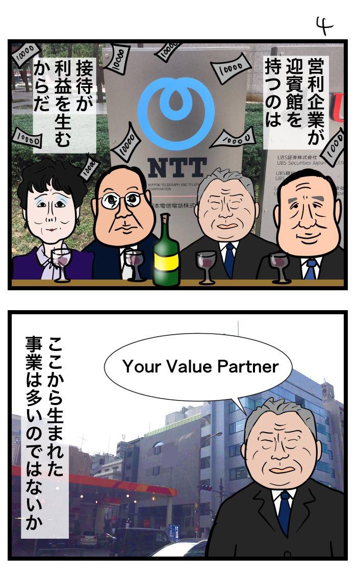 #令和の歴史教科書  NTT 話題の迎賓館