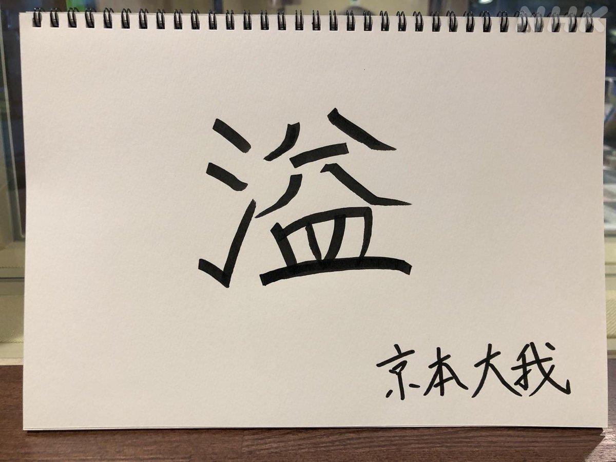 らじらー 今の心境を漢字一字で表現 京本 溢ですね いろんなひとへの想いが溢れる Nhkらじらー