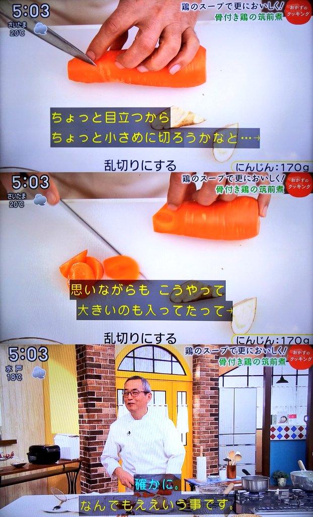 土井善晴先生のおかずのクッキングが面白い!骨付き鶏の筑前煮に対し、どっちでもいい・なんでもいい・適当でいいという作り方とは!?