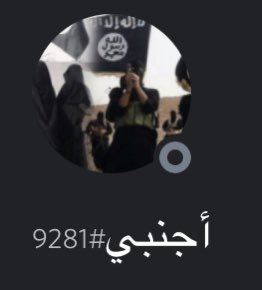 looks like hes Arabian from Saudi Arabia judging by this language🤔  but his new changed discord name