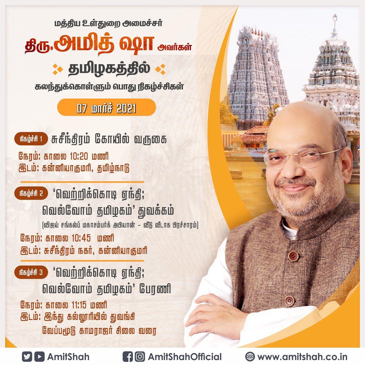 தமிழகத்தில் நாளை (மார்ச் 07) மத்திய உள்துறை அமைச்சர் திரு.அமித்ஷா அவர்களின் பொது நிகழ்ச்சிகள்.  Union Home Minister Shri @AmitShah's public programmes in Tamil Nadu tomorrow, 7th March 2021.
