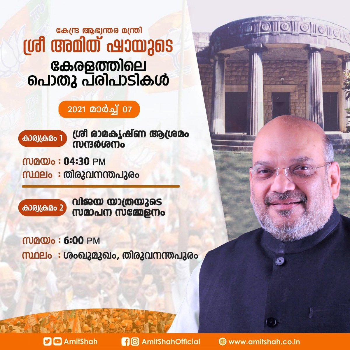 കേന്ദ്ര ആഭ്യന്തരമന്ത്രി ശ്രീ @AmitShah യുടെ നാളെ  2021 മാർച്ച് ഏഴാം തീയതി കേരളത്തിൽ നിശ്ചയിച്ചിരിക്കുന്ന പൊതു പരിപാടികൾ.  Schedule of public programs of Union Home Minister, Shri @AmitShah in Kerala tomorrow 7th March 2021.