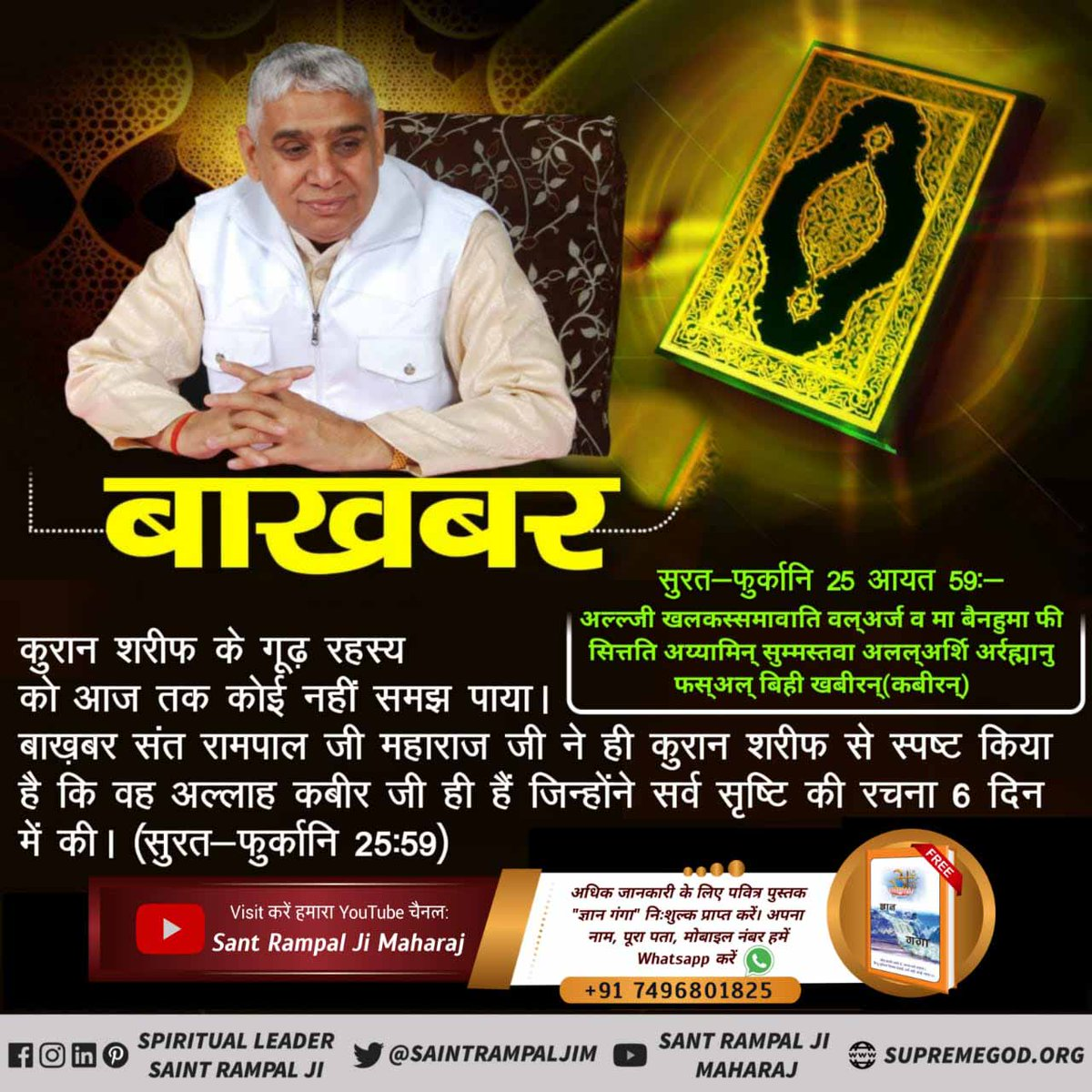 "#Kabir_is_Supreme_GodAre you finding a solution to your problems❓  Then there is a Sacred book named ""jeene ki raah"" written by @SaintRampalJiM which will definitely solve your all problems.  #GodMorningFriday #FridayVibes #FridayMotivation #FridayThoughts #fridaymorning"