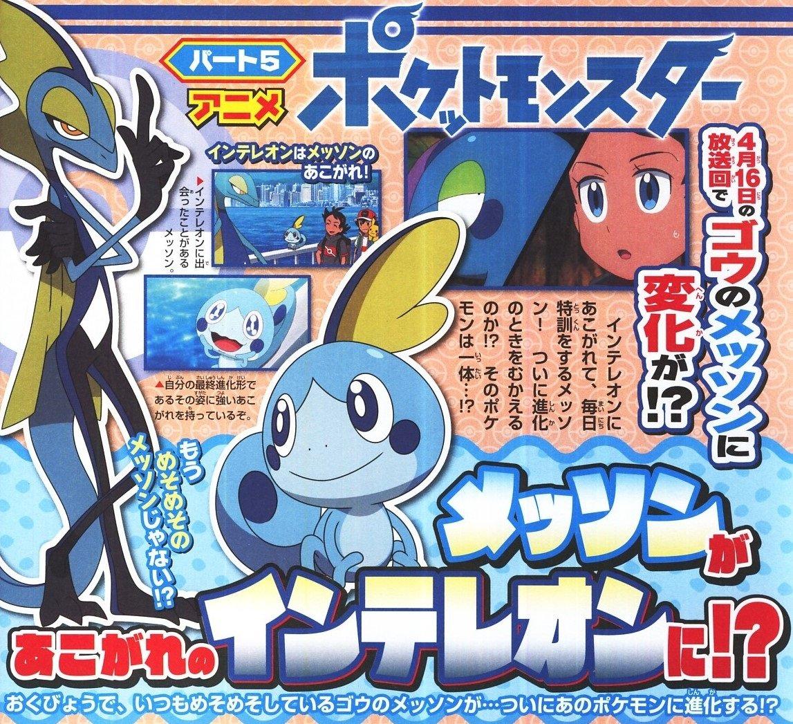 Anime Pokémon Viajes