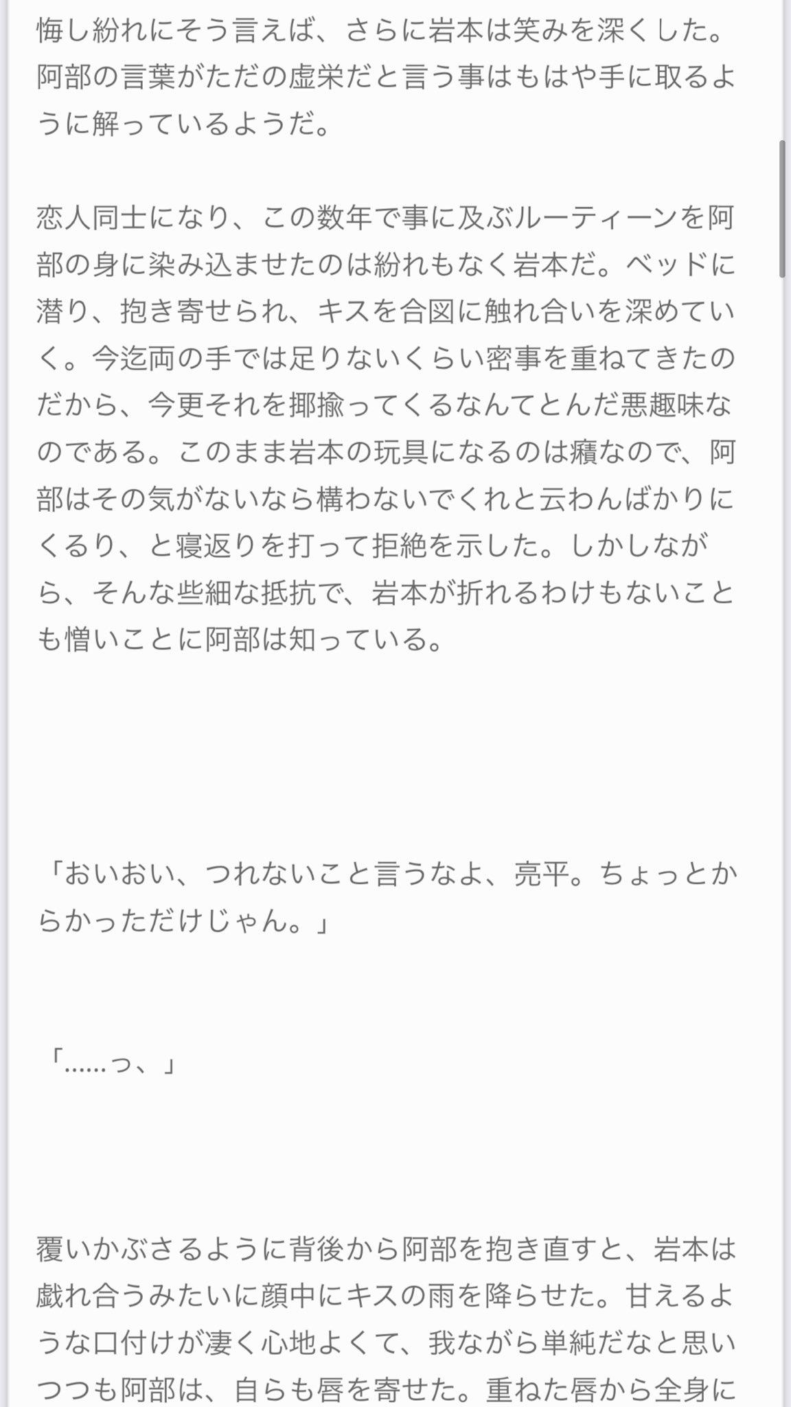 Snowman 小説 激 ピンク