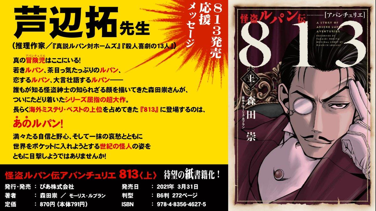 『怪盗ルパン伝アバンチュリエ 813〈上〉』 待望の紙書籍化!  芦辺拓先生応援メッセージ