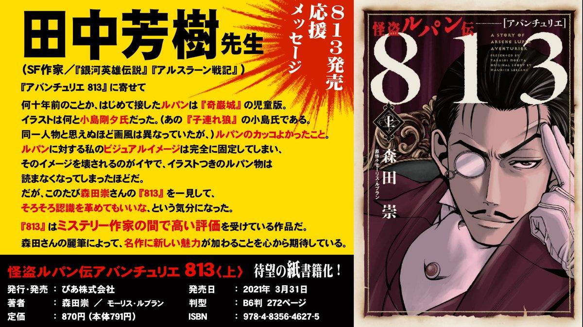 『怪盗ルパン伝アバンチュリエ 813〈上〉』 待望の紙書籍化!  田中芳樹先生応援メッセージ
