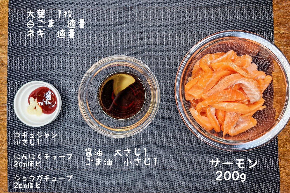 ほぼサーモンと調味料を混ぜるだけ!簡単なのに最高に美味しいお手軽レシピ!