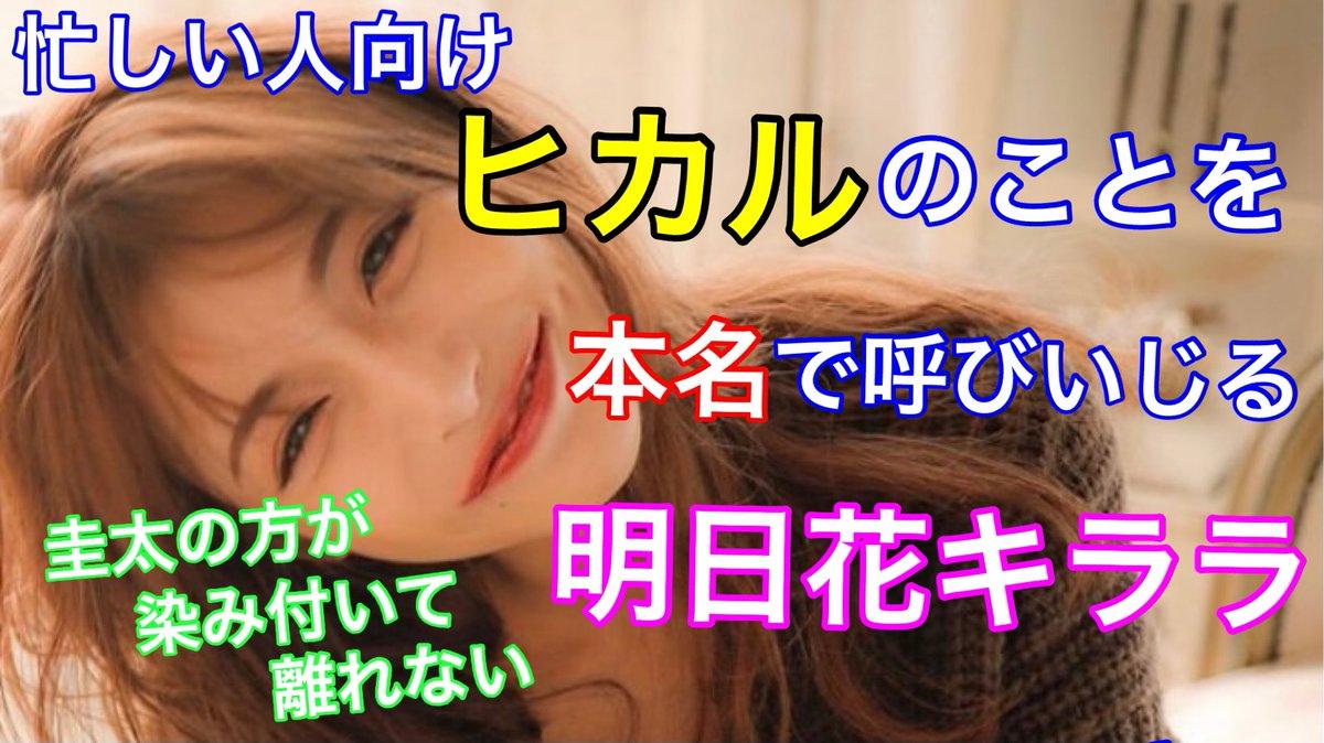 """本名 明日花キララ """"肉食男子""""EXILE・SHOKICHI(35)がスレンダー美女と焼肉デート&お持ち帰り「""""匂わせ""""の明日花キララとは…」《本人直撃撮》"""
