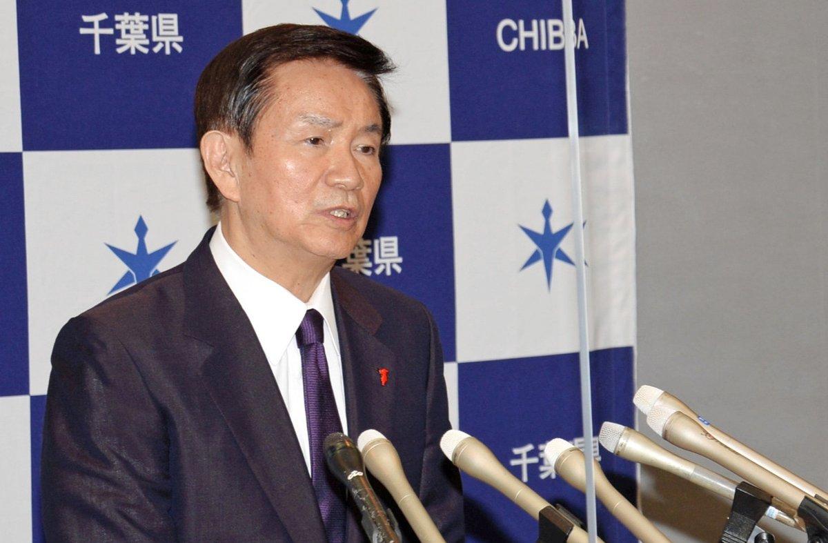 千葉 県 知事 会見
