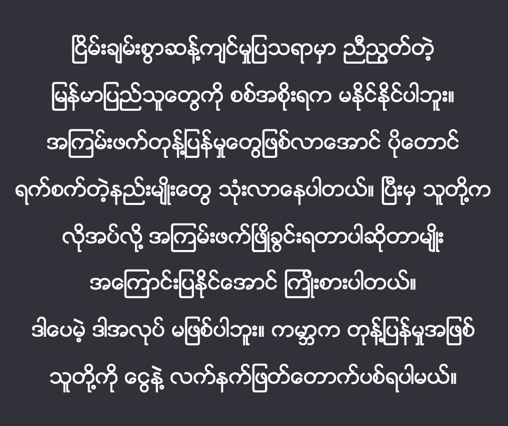 The junta can't defeat the people of Myanmar united in peaceful opposition. Desperate, it launches ruthless attacks to provoke a violent response to try and justify even more violence. It's not working. The world must respond by cutting their access to money & weapons. Now. https://t.co/ezRlDMabwg