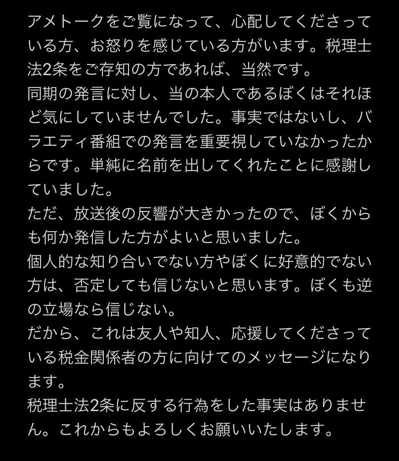 コロナ 北村教授 何事 小林廣輝アナウンサー 炎上に関連した画像-02
