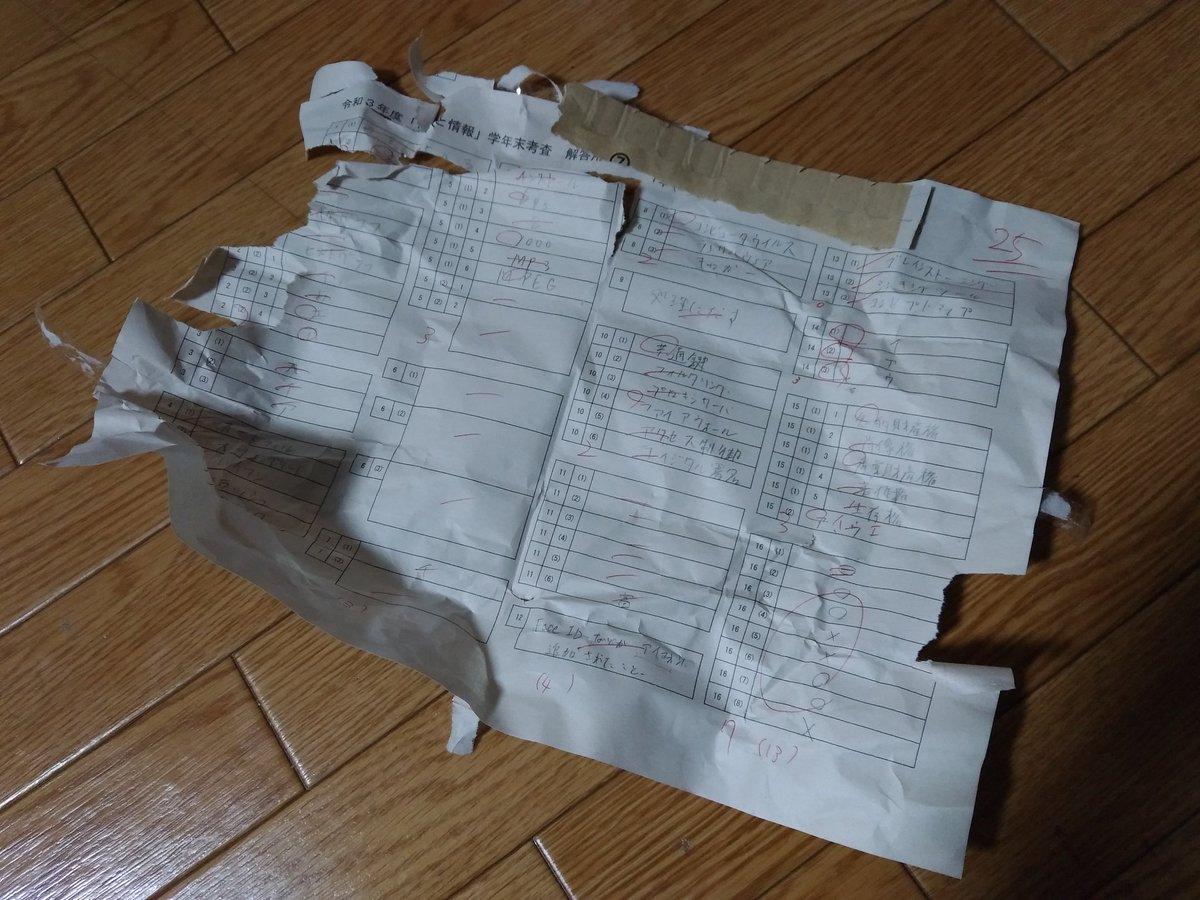 困惑してる。メルカリでミニカーを買ったら、巻かれてきた紙が「25点のテスト」だった。