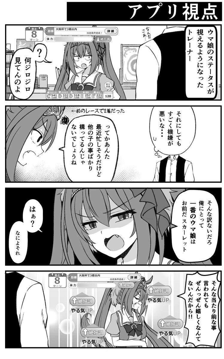 ウマ娘のステータスが視えるようになったトレーナー【ウマ娘漫画】
