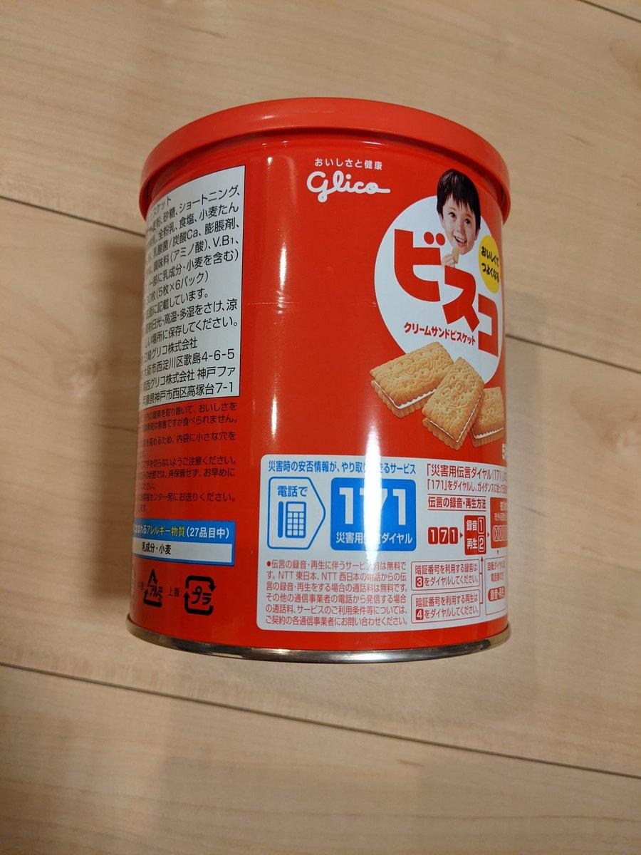 おすすめの保存食は「ビスコの保存缶」!5年持つし美味しいよ!