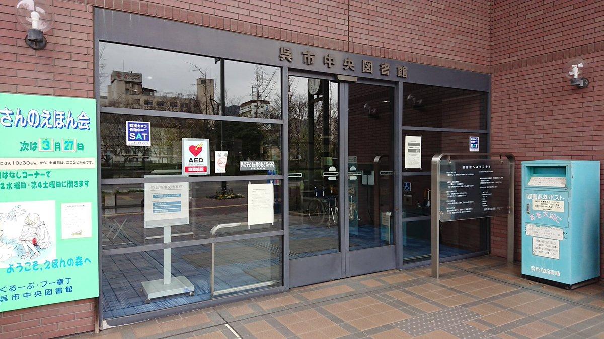 呉 市 図書館