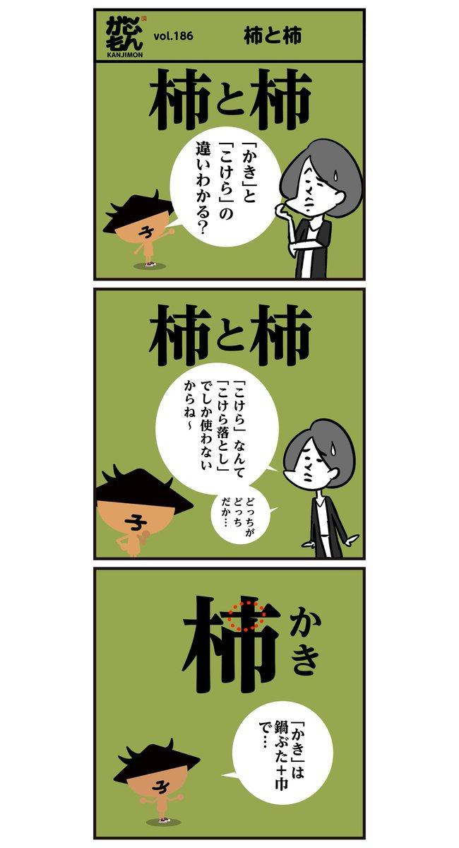 似 柿 漢字 と た 「杮」=「かき」じゃない…?読めたらスゴイ!《正しい読み方と意味》を解説