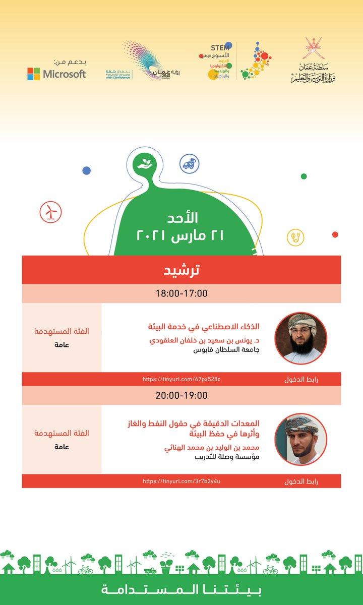 وزارة التعليم العالي والبحث العلمي والابتكار Omanmohe Twitter