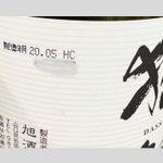 ネットでレア日本酒の転売相次ぐ、味が落ちるから止めてほしい!