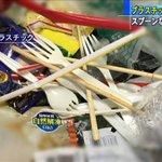 プラスチック新法案が閣議決定、今度は弁当のスプーンなどが対象になるかも・・・