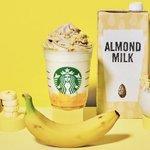3月17日(水)よりスターバックスから新作が登場!甘さと香ばしさの融合『バナナンアーモンドミルク フラペチーノ』に期待大!