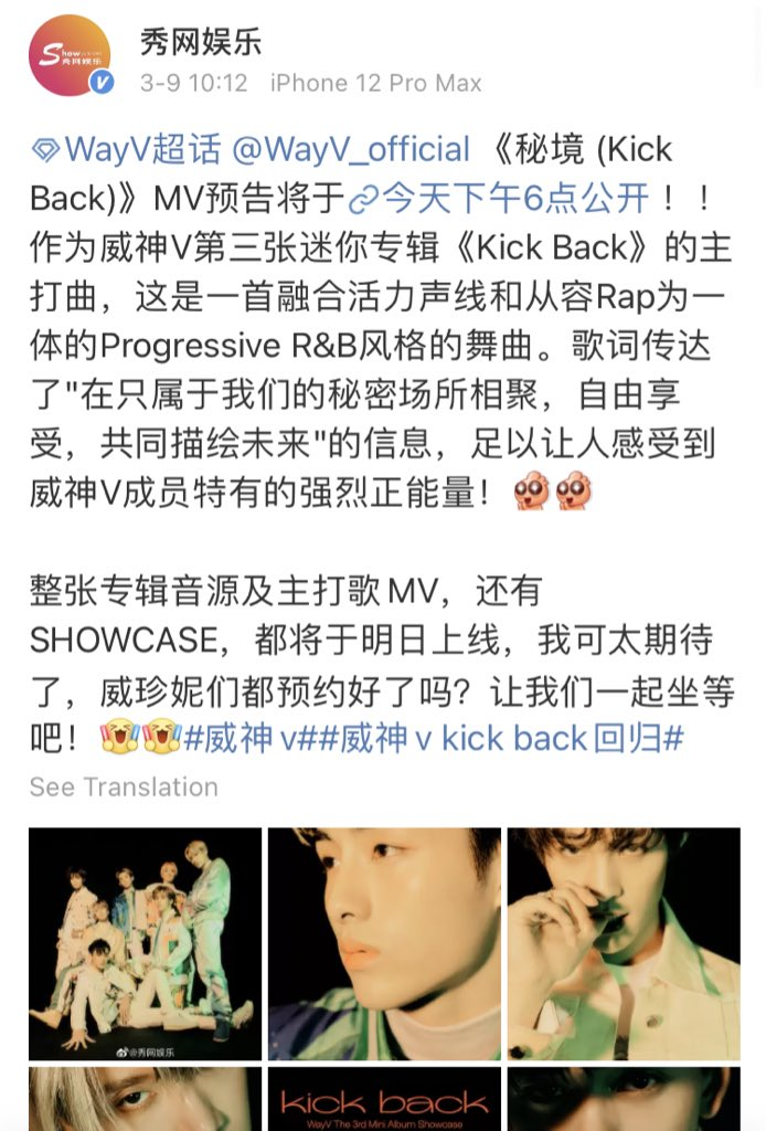 Replying to @littlekuns: 210309 秀网娱乐 update with #WayV ♡   WayV 'Kick Back' MV Teaser release TODAY at 6:00 PM CST! ❤️