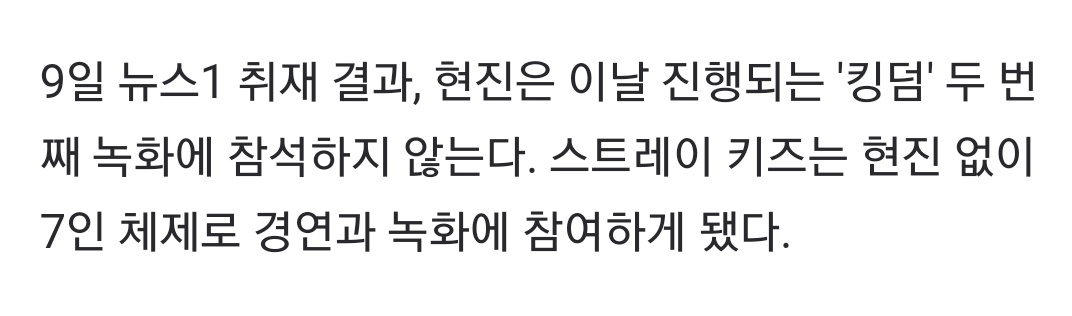[KINGDOM INFO]  Stray Kids' Hyunjin is reportedly not at the recording for Kingdom today   They'll continue filming as 7 today.  @Stray_Kids #StrayKidsOnKingdom #StrayKids