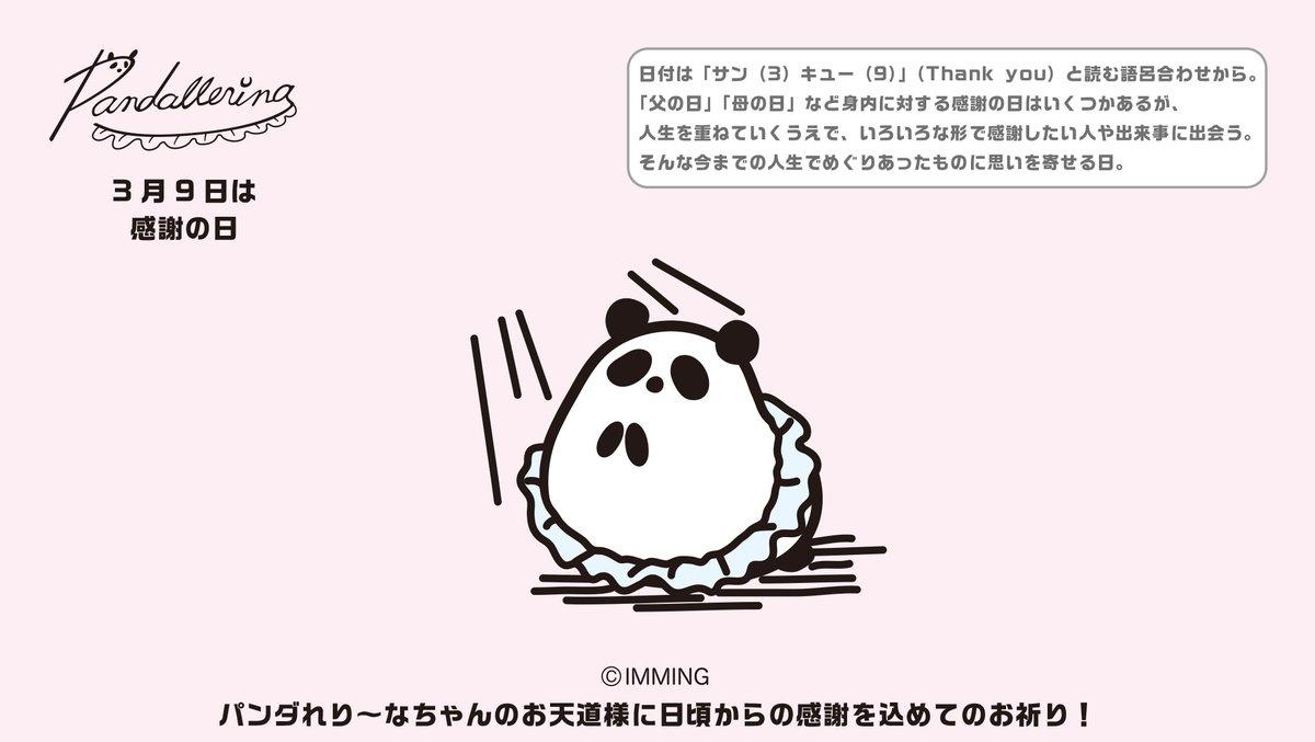 今日3月9日は感謝の日 パンダれり〜なちゃんのお天道様に日頃からの感謝を込めてのお祈り! #パンダれり〜な  #パンダ #熊猫 #panda #かわいいイラスト #かわいい #kawaii #design #character #illustration #感謝の日 #ありがとう #サンキュー #感謝します #感謝のキモチ #感謝 #レミオロメン