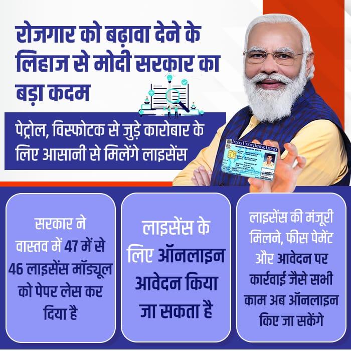 रोजगार को बढ़ावा देने के लिहाज से @narendramodi सरकार का बड़ा कदम !  #Employment #PMModi #tuesdayvibe