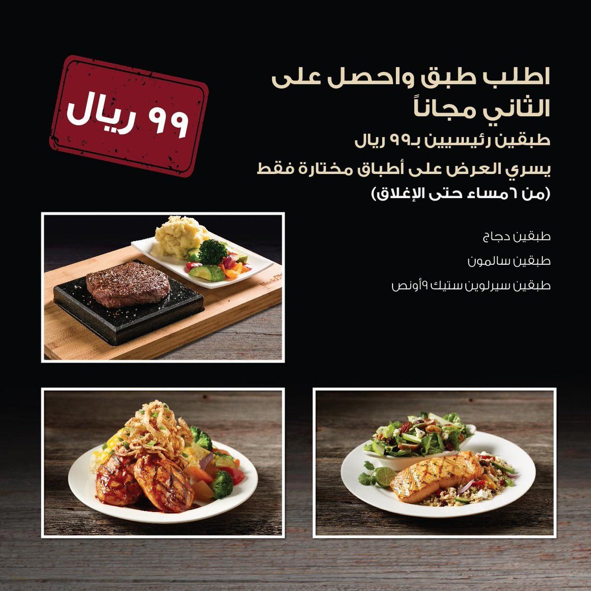 Steak House ستيك هاوس Steakhouseksa Twitter