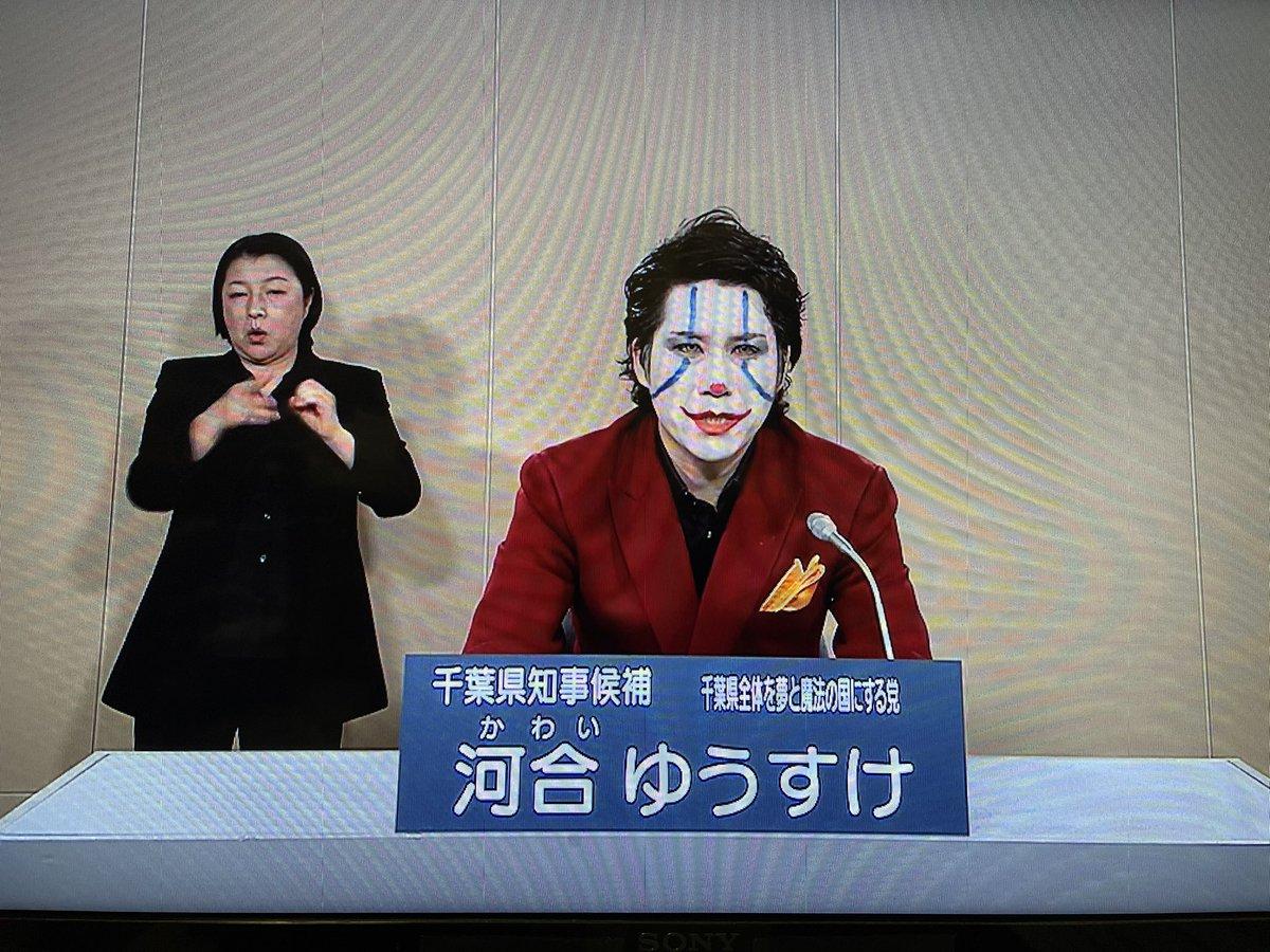 千葉県知事選の政見放送、やっぱりカオスだった!